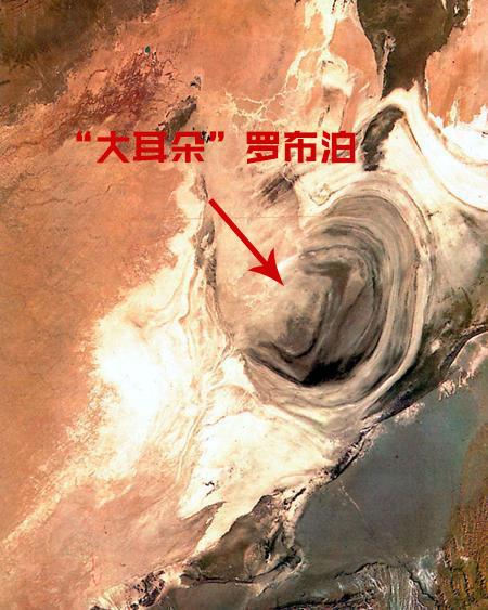 罗布泊卫星照片.jpg