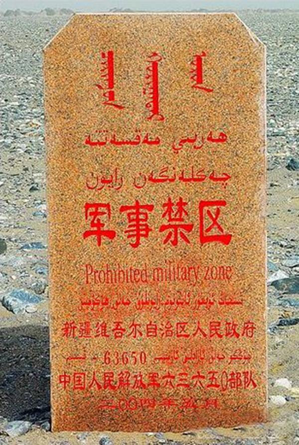 罗布泊被划分为军事禁地.jpg