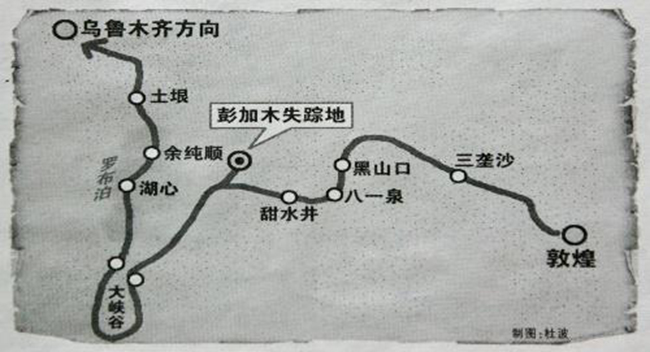彭加木考察队路线.jpg