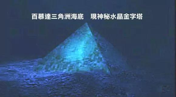 百慕大海底金字塔.jpg