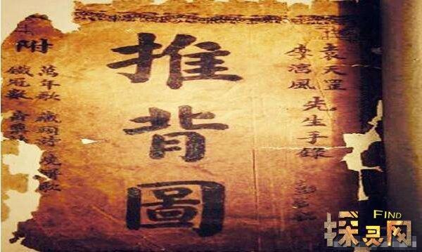袁天罡推背图真本_袁天罡预言了哪些大事,竟预言出武则天称帝(疑似穿越者)(2 ...